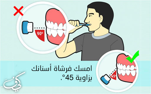 how-to-brush-your-teeth-properly-01