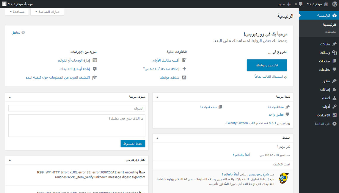 01-wordpress_default_dashboard