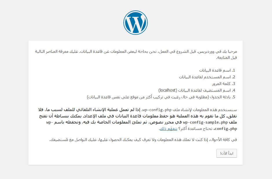 wordpress_installation_frontpage